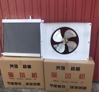 厂家直销养殖散热器 型号定制