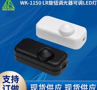 0-10v调光器 LED手动旋钮调光开关 灯饰控制器 线上调光器