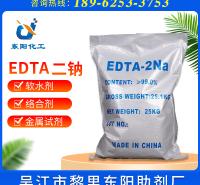 EDTA二钠工业级螯合剂重金属水处理乙二胺四乙酸二钠洗涤剂
