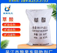 供应99.6%工业级清洗外墙瓷砖洗涤剂助染漂白剂无水草酸
