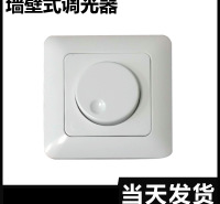 高压调光器 供应墙壁式调光器 300W墙壁式调光控制器