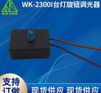 WK-2300I调光器 美规调光器 LED调光器生产