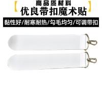 强力背胶魔术贴 双面胶粘扣带魔术贴工厂定制尼龙魔术粘带扣