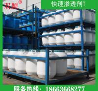 潍坊分散剂造纸快速渗透剂T   造纸快速渗透剂T质优价廉
