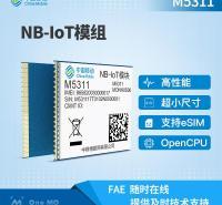 中移物联OneMO NB-IOT全网通物联网模块M5311-MTK2625