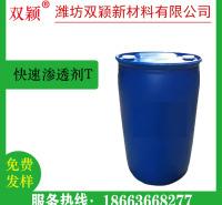 双颖长期供应耐酸碱渗透剂   耐酸碱渗透剂大量发货