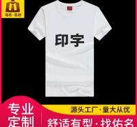 圆领文化广告衫 定制印logo 纯色活动工作服 定做 佛山佑铭服饰