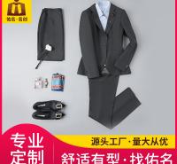 西服定制 礼服定制 来图定制 佑名服饰厂家批发 量大从优