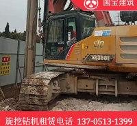 国宝建筑 出租旋挖钻机 360旋挖钻租赁 提供360中大型旋挖钻机租赁销售价格