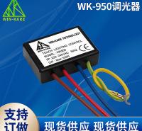 触摸调光器 WK-950可控硅调光器 调光开关定制