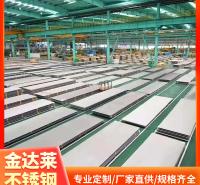 佛山不锈钢板厂家 304不锈钢平板 不锈钢板切割加工 金达莱不锈钢厂家
