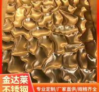 镜面水波纹板 镀色水波纹不锈钢板 压花板 天花水波纹装饰板 金达莱不锈钢厂家