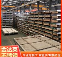 304冷热轧不锈钢板 不锈钢平板加工定制 不锈钢板价格 金达莱不锈钢厂家