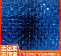 蓝色水波纹不锈钢板 镀色水波纹不锈钢板 压花水波纹装饰板 金达莱不锈钢厂家