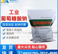 一吨价格工业级葡萄糖酸钠混凝土外加剂工业葡萄糖酸钠
