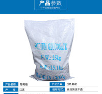 工业级葡萄糖酸钠 色白干净 混凝土减水剂 规格齐全 支持定制