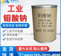 佳旭钼酸钠水 处理工业级钼酸钠 产量丰富 量大优惠