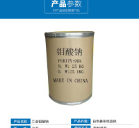 99%含量钼酸钠 腐蚀抑制催化剂 颜色沉淀剂 质量保障 量大从优