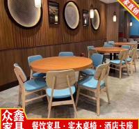 酒店实木桌椅  中式简约实木家具 快餐家具定制 家具定制厂家