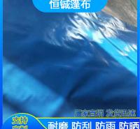 恒铖防水雨布 刀刮布 工业篷布 厂家定制 品质保证