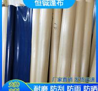 浙江 刀刮布厂家 货场篷布定制 PVC防雨布批发 恒铖