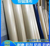 厂家定制 汽车篷布 船用PVC刀刮布 雨布价格 厂家直供 品质保证