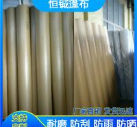 货场盖布 PVC刀刮布 防雨布  恒铖 雨布定制 厂家定制