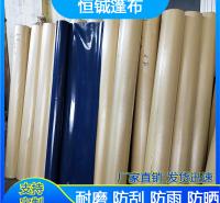 这即将 厂家批发 雨篷 刀刮布 PVC篷布 厂家直供