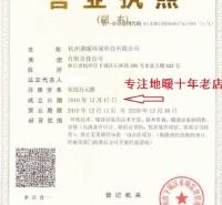 杭州嘉暖 别墅小区电地暖采暖批发 进口发热电缆 德国赫达 发热电缆 20.65欧姆 厂家直销 养殖