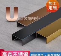 专业生产 不锈钢U型条 彩色不锈钢装饰条U型压边条 亮森金属厂家
