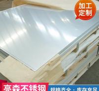 厂家供应 耐磨不锈板 不锈钢冷板 钢板可定制 佛山不锈钢厂家