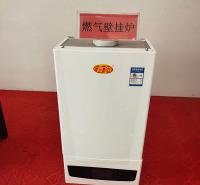 创新实体工厂定制加工 供暖取暖锅炉 家用壁挂炉 燃气壁挂炉 欢迎来电咨询