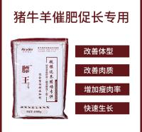 旺长素猪催肥增重剂 壮膘催肥王 厂家直销 客户信赖