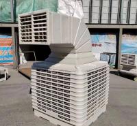 鼎元车间厂房降温换热空调 可移动工业冷风机