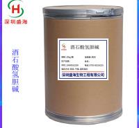 厂家直销 酒石酸氢胆碱 食品级 酒石酸氢胆碱 量大包邮