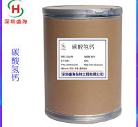 批发 碳酸氢钙 食品级 碳酸氢钙 量大直销