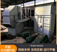 TH500斗式提升机,500型环链提升机-新乡耀源厂家生产