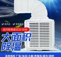 环保水空调  工业冷风机 宝展科技 室内降温 可定制高水箱 批发 网吧