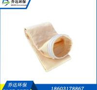 除尘器布袋 乔达 耐酸耐碱 热定型 厂家 镁冶炼行业