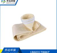 除尘器布袋 乔达 耐高温 常温中温高温 批发 镁冶炼行业