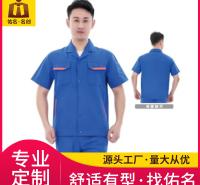 夏季薄款工作服套装 男女短袖 工装制服 佑名服饰厂家批发 量大从优
