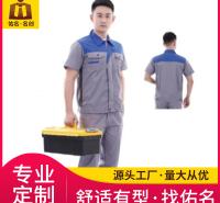 男女短袖 工地半袖工装制服 定制加工劳保服 佑名服饰厂家批发 量大从优