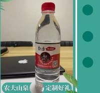 农夫山泉天然饮用水 酒店会所瓶装水定制 天然水价格 品质保证