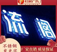LED发光字 不锈钢发光字 发光字定制设计 厂家直供 品质保证