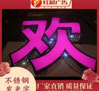 厂家直销 不锈钢发光字 吸塑发光字 LED造型灯 红晨广告 支持定制设计