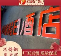济南发光字 供应金属发光字 不锈钢发光字厂家 品质保证