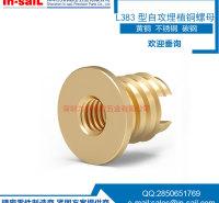 In-saiL黄铜嵌件圆孔和内六角孔带法兰盘设计 自攻螺母 规格齐全 工厂直销