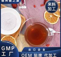 山东霜桑叶代用茶厂家 健之源 颗粒速溶花草茶饮料OEM贴牌代加工生产