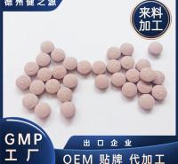 益生菌袋装压片糖果ODM贴牌 源头厂家健之源包工包料生产