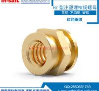 In-saiL 高品质镶嵌件 注塑埋植铜螺母 表面直滚花盲孔设计环保材质